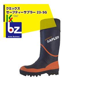 クミックス|セーフティ サプラー 23-SG 鋼鉄製先芯入り! プロ仕様長靴|法人様限定