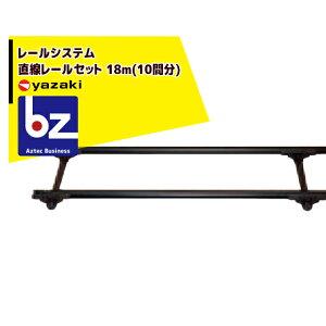 矢崎化工|レールシステム 育苗箱搬送直線レールセット 18m(10間分)|法人様限定
