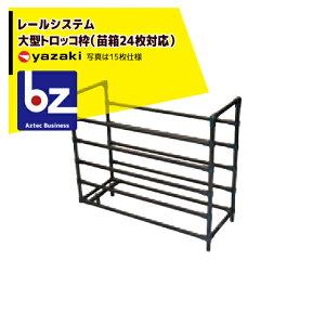 矢崎化工|レールシステム 大型トロッコ枠(苗箱24枚積載)|法人様限定