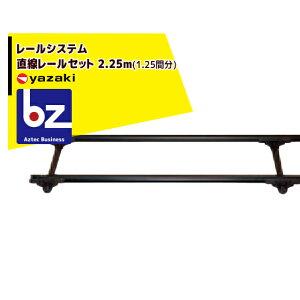矢崎化工|レールシステム 直線レールセット 2.25m(1.25間分)|法人様限定