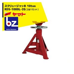 ヤマト|スクリュージャッキ RDS-1000L-3S(2台1セット)|法人限定