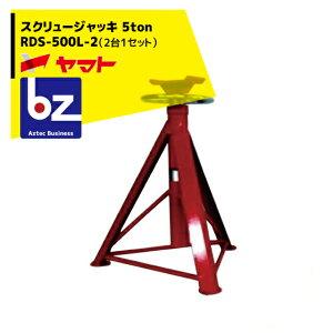 ヤマト|スクリュージャッキ RDS-500L-2(2台1セット)|法人様限定