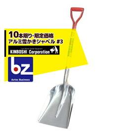 【法人様限定】【キンボシ】10本限り限定価格!アルミ雪かきシャベル #3 除雪
