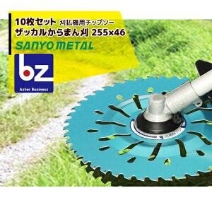 三陽金属 10枚セット ザッカルからまん刈 刈払機用チップソー 255mm×46p 法人様限定