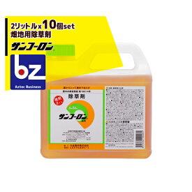 サンフーロン|2Lx10個セット 畑地用除草剤 グリホサートイソプロピル塩41%|法人様限定