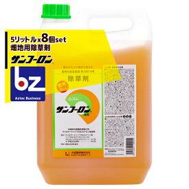 サンフーロン|除草剤 5Lx8個セット 畑地用除草剤 グリホサートイソプロピル塩41%|法人限定