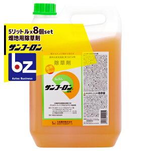 【法人様限定】【サンフーロン】除草剤 5Lx8個セット 畑地用除草剤 グリホサートイソプロピル塩41%