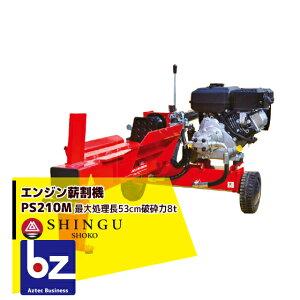 シングウ|エンジン式薪割機 PS210M|法人限定