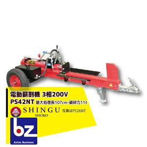 シングウ|新宮商行 薪割り機 三相200V 11t PS42NTプロモデル|法人様限定