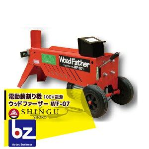 シングウ|ウッドファーザー WF-07 薪割り機 6t 電動モータータイプ|法人限定
