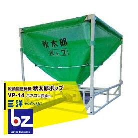 【法人様限定】【三洋】SANYO 穀類搬送機 モミ搬送コンテナ 秋太郎ポップ VP-14 バネコン長4m