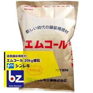 シンレキ工業|アスファルト補修材 エムコール 20kg(袋タイプ/細粒:粒小さめ)|法人様限定