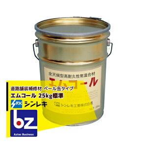 シンレキ工業|アスファルト補修材 エムコール 25kg(ペール缶タイプ/標準:粒大きめ)|法人様限定