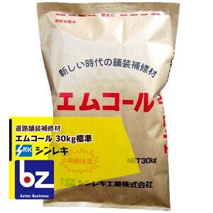 シンレキ工業|アスファルト補修材 エムコール 30kg(袋タイプ/標準:粒大きめ)|法人様限定