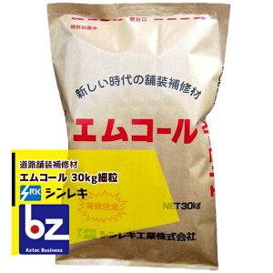 シンレキ工業|アスファルト補修材 エムコール 30kg(袋タイプ/細粒:粒小さめ)|法人様限定