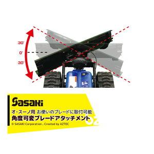 ササキ|<電動ラッセル除雪機オプション部品>オ・スーノ用 角度可変ブレードアタッチメント スイングブレード・アタッチ|法人様限定
