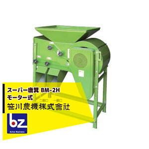 2021年9月発送予定 笹川農機 スーパー唐箕 BM-2H 唐箕 モーター式 籾・ソバ・大豆などに最適 法人様限定