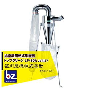 笹川農機|排塵機用乾式集塵機 トップクリーン シングルインカム LP30A 25石以下|法人様限定