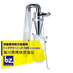 笹川農機|排塵機用乾式集塵機 トップクリーン シングルインカム LP-50B 25〜50石適応|法人様限定