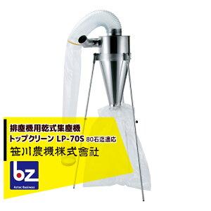 笹川農機|排塵機用乾式集塵機 トップクリーン シングルインカム LP-70S 50〜80石適応|法人限定