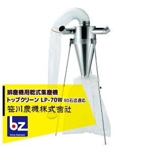 笹川農機|排塵機用乾式集塵機 トップクリーン LP-70W ダブルインカム 合計80石迄適応|法人限定