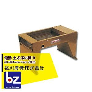 笹川農機|電動 土ふるい機 B (篩い網4mm/7mm 2種付)|法人様限定
