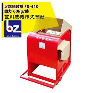 笹川農機|足踏脱穀機 FS-410 一般型(風力選別無し)コキ歯φ2.6mm|法人限定