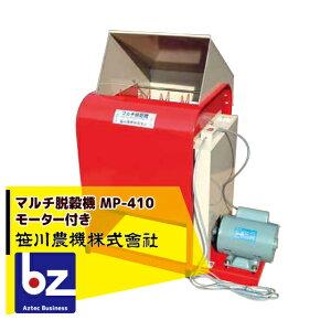 笹川農機|マルチ脱穀機 MP-410 モーター付き|法人限定