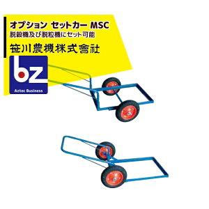 【法人様限定】【笹川農機】まめっ子セットカー MSC 脱穀機及び脱粒機にセット可能