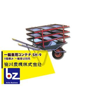 【全商品ポイント10倍】【法人様限定】【笹川農機】 一輪車コンテナ SH-9
