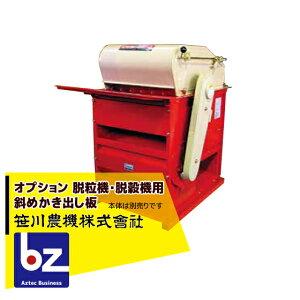 【法人様限定】【笹川農機】<オプション>脱粒機・脱穀機用 斜めかき出し板