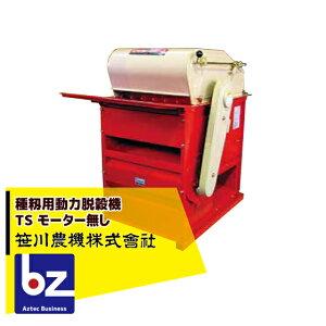 【法人様限定】【笹川農機】種籾用動力脱穀機 TS モーター無し