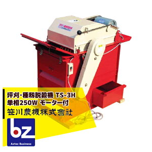 笹川農機|坪刈・種籾脱穀機 TS-3H 単相250W モーター付|法人限定
