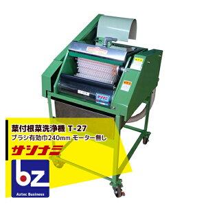 サシナミ 葉付根菜洗浄機 T-27 指浪製作所 法人様限定