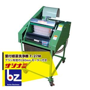 サシナミ 葉付根菜洗浄機 T-27M モータ付 指浪製作所 法人様限定