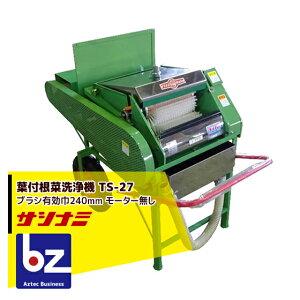 サシナミ 葉付根菜洗浄機 TS-27 指浪製作所 法人様限定