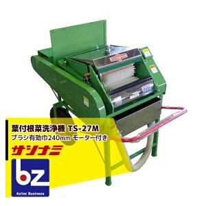 サシナミ 葉付根菜洗浄機 TS-27M モータ付 指浪製作所 法人様限定