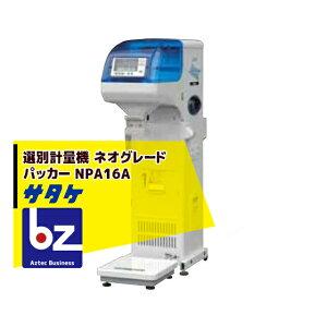 サタケ 選別計量機 ネオグレードパッカー NPA16A 法人様限定