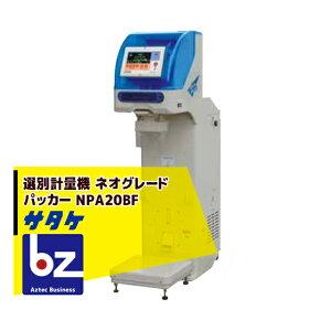 サタケ|選別計量機 ネオグレードパッカー NPA20BF|法人限定
