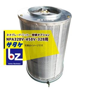 サタケ|<替網:オプション品>選別計量機 ネオグレードパッカー NPA32BV・45BV・32B用|法人限定