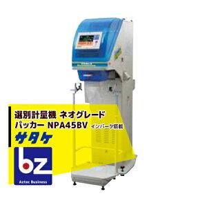 サタケ|選別計量機 ネオグレードパッカー NPA45BV インバータ搭載|法人限定
