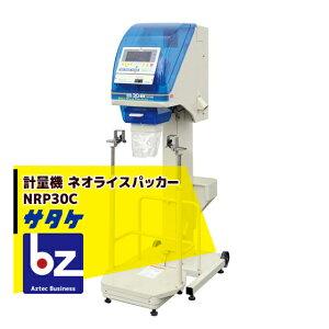 法人様限定|サタケ|計量機 ネオライスパッカー NRP30C