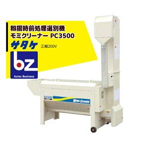 サタケ|籾摺時前処理選別機モミクリーナー PC3500 引込能力3500Kg/h 50Hz|法人様限定