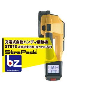 ストラパック|充電式 自動コードレスハンディー梱包機 STBシリーズ STB73|法人様限定