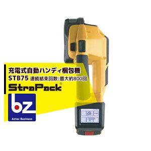 ストラパック|充電式 自動コードレスハンディー梱包機 STBシリーズ STB75|法人様限定