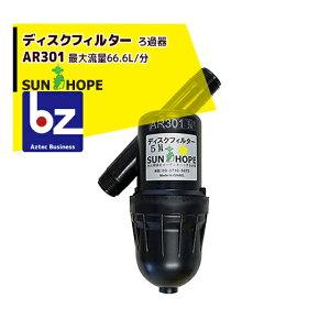 サンホープ SUNHOPE ディスクフィルターAR301 取付口径20mm 法人様限定
