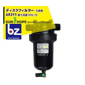 サンホープ|SUNHOPE ディスクフィルターAR311 取付口径25mm|法人様限定