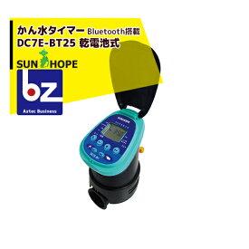 【キャッシュレス5%還元対象品!】【法人様限定】【サンホープ】電池式かん水タイマー DC7E-BT25 Bluetooth対応 接続口径25mm
