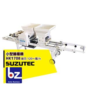 スズテック/SUZUTEC 小型播種機 HK170B 作業工程:潅水→播種→覆土 法人様限定