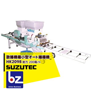 スズテック/SUZUTEC 小型播種機 HK209B 作業工程:土入れ(覆土兼用)、潅水→播種→覆土(潅水⇔播種組換え可能) 法人様限定